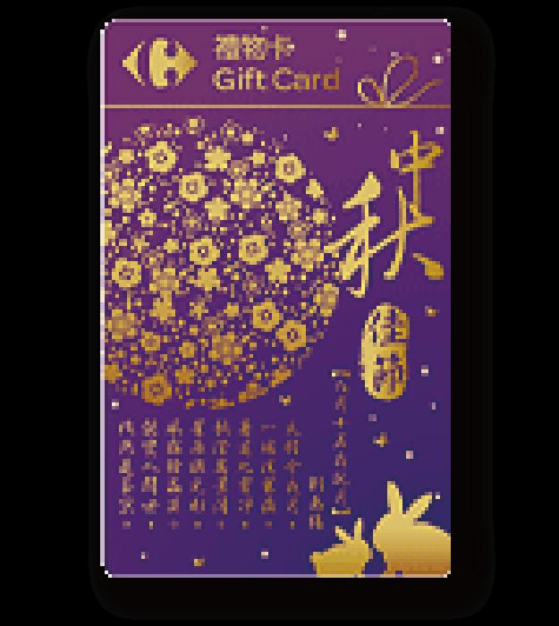 中秋團圓禮物卡