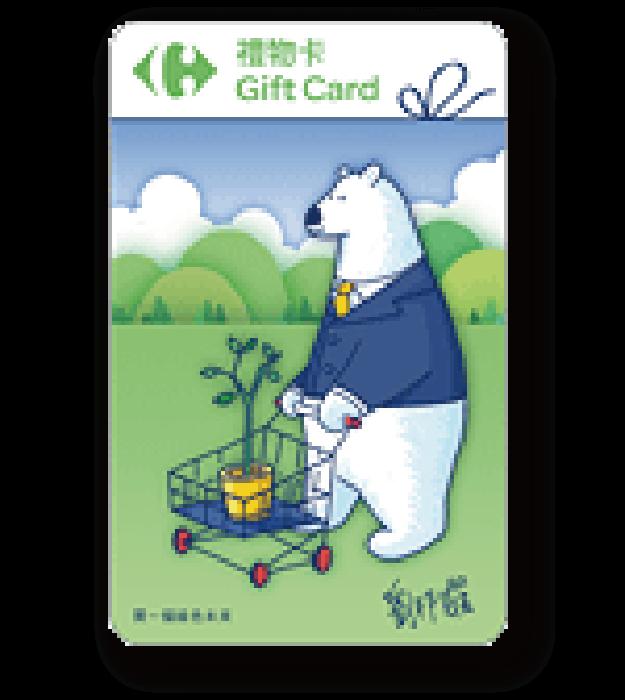 環保禮物卡