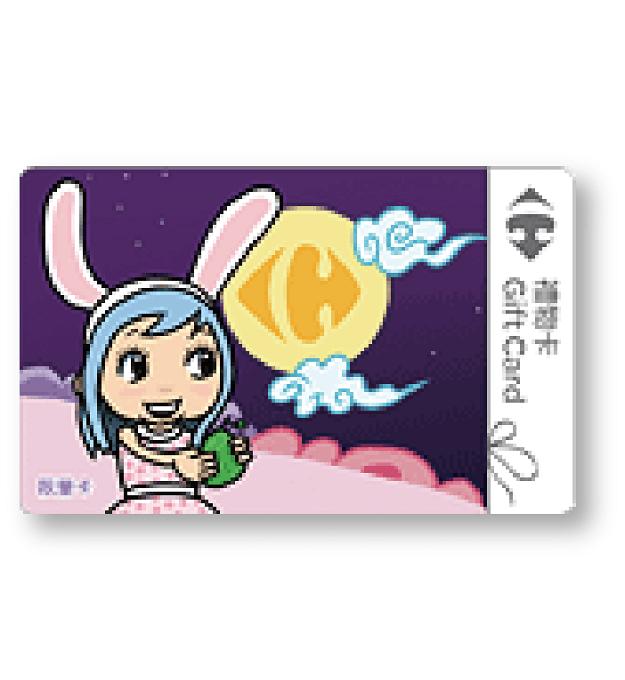 香柚妹妹禮物卡