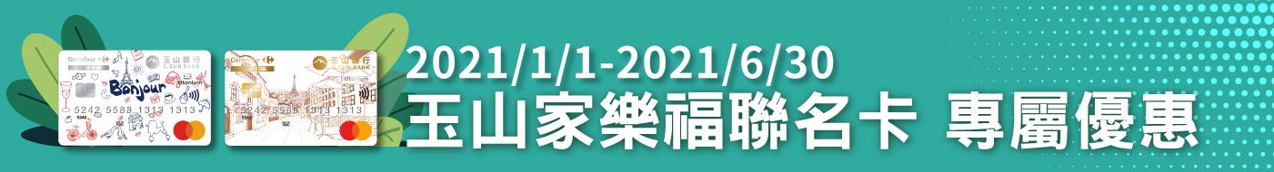 2021/1/1-2021/6/30 玉山家樂福聯名卡 專屬優惠
