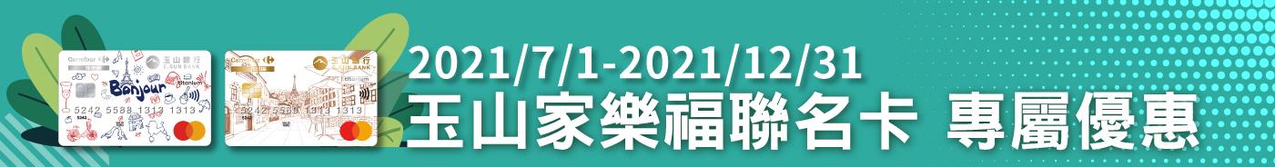 2021/7/1-2021/12/31 玉山家樂福聯名卡 專屬優惠
