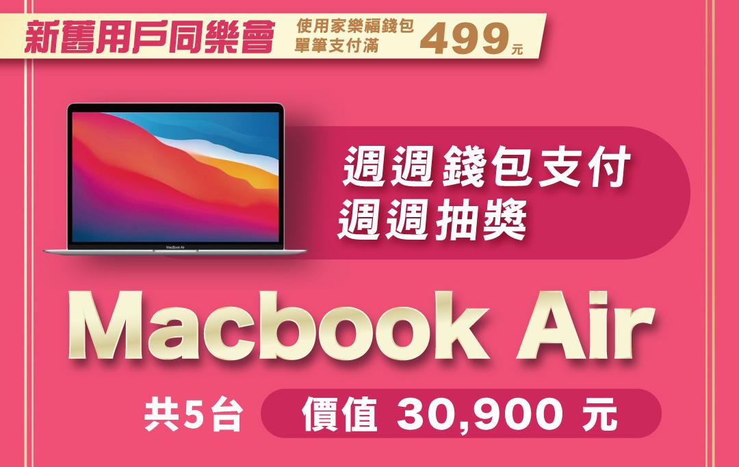 週週抽Macbook Air