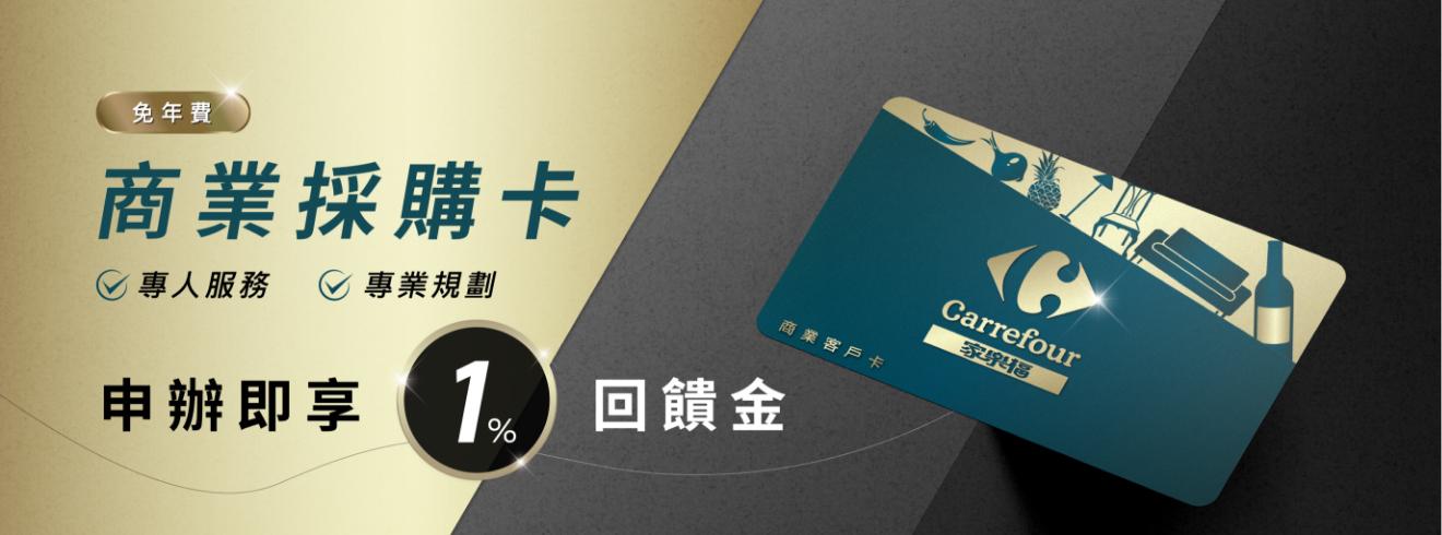 商業採購卡