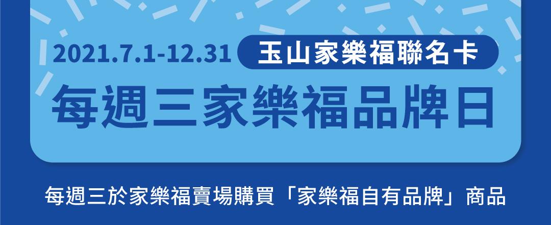 7/1-12/31 家樂福聯名卡 每週三家樂福品牌日